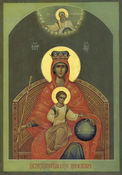 Мироточивая Державная икона Божией Матери Монреальская.