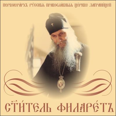 проповеди митрополита Филарета (Вознесенского). Обложка CD